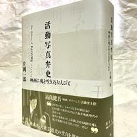 片岡一郎『活動写真弁史』(図書新聞つき)