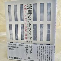山家悠平『遊廓のストライキ』(初版)