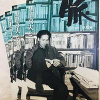 雑誌『脈』第102号(特集=黒田喜夫と南島)2019年8月