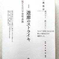 山家悠平『遊廓のストライキ』(新版)