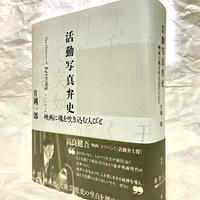 片岡一郎『活動写真弁史』(著者サイン入り)