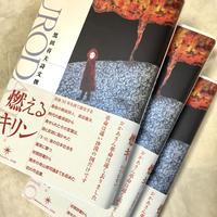 『燃えるキリン 黒田喜夫詩文撰』
