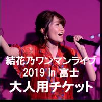 <SNS先行販売 大人用チケット>結花乃ワンマンライブ2019 in 富士