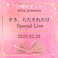 erica presents 「すき。ただそれだけ Special Live」一般チケット