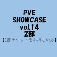 【1部チケットをお持ちの方用】「PVE SHOWCASE vol.14~2部~」(前売りチケット)※発送はございません。