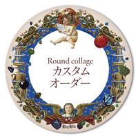 Roundcollage【カスタムオーダー】 No.0003「石の在り処」