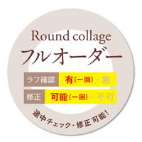 Roundcollage【フルオーダー】(ラフ確認有り[1回まで]・修正可[1回まで])