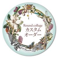Roundcollage【カスタムオーダー】 No.0002「天体観測」