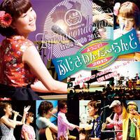 ようこそ!ふじさわんだ〜らんど2015(Live Album)