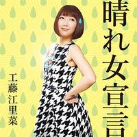 晴れ女宣言 (4th Album)