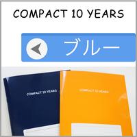 COMPACT 10 YEARS ブルー【モニター様価格】