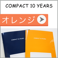 COMPACT 10 YEARS オレンジ【モニター様価格】