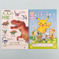 おくすり手帳2冊セット:恐竜&ポケモン