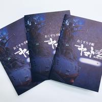 宇宙戦艦ヤマト2202  愛の戦士たち   おくすり手帳:3冊セット