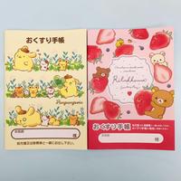 おくすり手帳2冊セット:ポムポムプリン&リラックマ