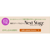 翻訳力アップ自己トレ Next Stage 1