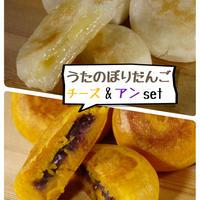 うたのぼりだんご【チーズ&アンset】