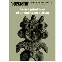 スペクテイター45号 特集:日本のヒッピームーブメント