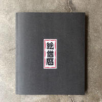絵僧歴 DAILY ESOW