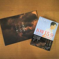 【250円お得!】映画『8時15分 ヒロシマ 父から娘へ』公式パンフレット+原作本セット