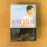 書籍『8時15分 ヒロシマで生きぬいて許す心』美甘章子著(映画『8時15分 ヒロシマ 父から娘へ』原作本)