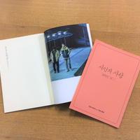 映画『詩人の恋』公式パンフレット