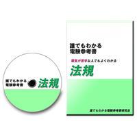 誰でもわかる電験参考書「法規」CD-ROM版 〜 難しい電気法規を、誰にとってもわかりやすく解説しています 〜