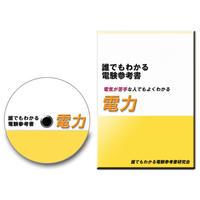 誰でもわかる電験参考書「電力」 CD-ROM版 〜 豊富な図解とわかりやすい解説で、電気が苦手な方でもわかりやすい参考書です 〜