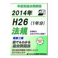 誰でもわかる過去問題集「法規」 年度別解説 2014 (H26)