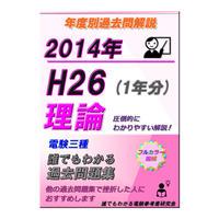 誰でもわかる過去問題集「理論」 年度別解説 2014(H26)