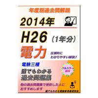誰でもわかる過去問題集「電力」 年度別解説 2014 (H26)