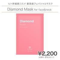 ヒト幹細胞フェイシャルマスク【DiamondMask for face&neck】