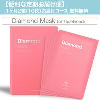 【定期便】ダイヤモンドマスク 月2箱(10枚)月1回お届け 送料無料