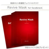ヒト幹細胞フェイシャルマスク【ReviveMask for face&neck】5枚+2枚プレゼント