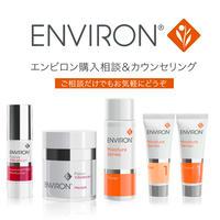 【エンビロン】コスメ購入相談&カウンセリング