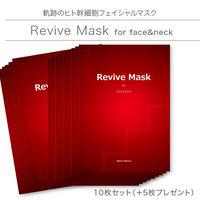ヒト幹細胞フェイシャルマスク【ReviveMask for face&neck】10枚セット+5枚プレゼント
