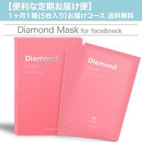 【定期便】ダイヤモンドマスク 1箱(5枚)月1回お届け 送料無料