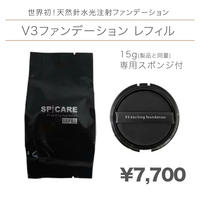 【SPICARE V3ファンデーション】レフィル