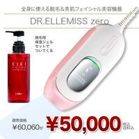 サロンクオリティの脱毛器【Dr.ELLEMISS zero】