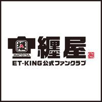 ET-KINGファンクラブ纒屋入会受付