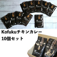 Kofukuチキンカレー 10個セット