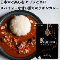 Kofukuチキンカレー 2個セット