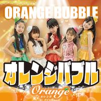オレンジバブル(オレンジ 1stシングル)