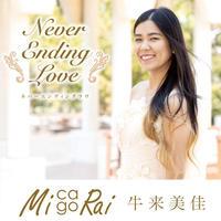 Never Ending Love / 牛来美佳(シングル)