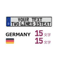 ドイツナンバー15文字2段