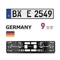 ドイツナンバー白・フォルダー黒セット