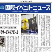 国際イベントニュース 2019年9月10日発行 71号 1面