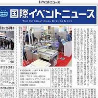 国際イベントニュース 2019年8月10日発行 69号 全面