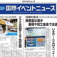 国際イベントニュース 2019年9月25日発行 72号 3面