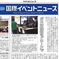 国際イベントニュース 2019年8月25日発行 70号 全面
